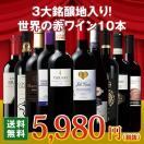 赤ワイン セット 10本 3大銘醸地フランス、イタリア、スペイン入り世界の赤ワイン選りすぐり10本セット 第58弾 (送料無料)