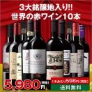 赤ワイン セット 10本 3大銘醸地フランス、イタリア、スペイン入り世界の赤ワイン選りすぐり10本セット 第71弾 (送料無料)