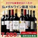 ワインセット トリプル金賞ボルドー入り!フランス金賞受賞赤厳選10本セット40弾  (送料無料) wine set