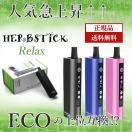 【葉タバコ専用】Herbstick Relax ハーブスティック リラックス CigGo社製/正規品