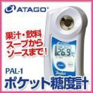 ■送料無料■ 携帯型デジタル糖度計 パル...