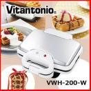 ビタントニオ ワッフル&ホットサンドベーカー VWH-200-W ホワイト ワッフル/スクエアホットサンド VWH-200W バレンタイン