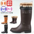 【送料無料】【長靴 レインブーツ 防寒】人気シリーズのファー付き防寒ブーツ《ミツウマ》グリーンフィールド60