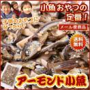 アーモンド小魚230g【送料無料・メール便】