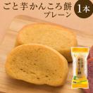 ごと芋かんころ餅(200g) 長崎郷土菓子