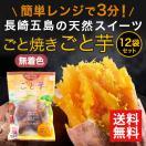 石焼ごと芋12袋(計3.6kg)セット 冷凍石焼き芋