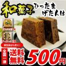 ポイント消化 500 送料無 食品 菓子  ひっ...