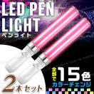 ペンライト LED コンサート ライブ 2本 セ...