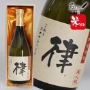 名入れの焼酎 甕貯蔵焼酎 720ml  桐箱入り (米焼酒)