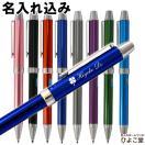 名入れ ボールペン  パイロット エボルト 複合ボールペン BTHE-1SR