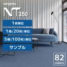 タイルカーペット サンゲツ 50×50 NT350 NT-350シリーズ 全51色 NT-350 NT-350L NT350L NT-350V NT350V  カーペット 国産 日本製