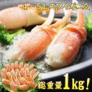 お中元 カニ ズワイガニ 爪肉 (かに カニ 蟹 がに ガニ)1kg ボイル カニツメ 送料無料 ギフト