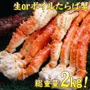 かに カニ タラバ 特大 ボイル 生 選べる たらば蟹 2kg ギフト かに 「タラバ2kg...