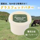 なかほら牧場グラスフェッド・バター〔93g:紙製容器〕