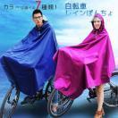 自転車 レインポンチョ レインコート 自転...