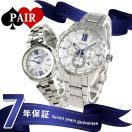 ペアウォッチ セイコー ブライツ ルキア クリスマス 限定モデル 腕時計