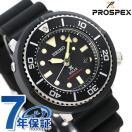 セイコー プロスペックス LOWERCASE 限定モデル ソーラー SBDN043 腕時計