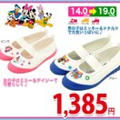 Disney ディズニー ミッキーマウス 上履き 上靴 DN08 バレー 男の子 女の子 室内履き ムーンスター キャラクター 日本製 ミニーマウス ドナルドダック
