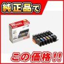Canon キャノン BCI-351XL+350XL/6MP インクタンク (BK/C/M/Y/GY) 目安在庫=○