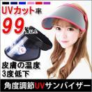 【あすつく】UVカット つば広 サンバイザー 自転車通勤 紫外線対策 uvカット帽子 ウォーキング 帽子◎【26-DW角度調節UVサンバイザー△レディース