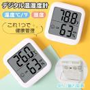 温湿度計 温度計 湿度計 時計 デジタル 大...