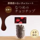 【棗専門店なつめいろ】冬季限定なつめチョコチップ(ビター) (なつめ 棗 ナツメ)チョコレート
