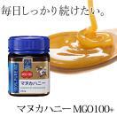 マヌカハニー MGO100+ 250g マヌカヘルス 正規品 cosana コサナ