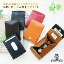 日本製  本革 小銭入れ/カードケース ピアット  FOOTANブランド 牛革/レザー