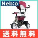 三輪車 Neb:o ネビオ COGOT MINI AIR コゴットミニエアー