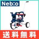 三輪車 Neb:o ネビオ e-cle イークル トリコロール