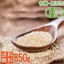 <送料無料>【有機JAS】オーガニックアマランサス1kg 話題のスーパーフード/安心の有機JAS(無農薬)