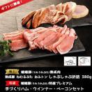 お歳暮 御歳暮 ハム ギフト gift 詰め合わせ 熟成肉 豚肉 おふトン しゃぶしゃぶ(約380g)&嬉嬉豚特選ハムセット(約600g)