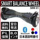 [送料無料] 8インチ 立ち乗りバランススクーター バランシングスクーター バランスウィール【Bluetoothスピーカー付】