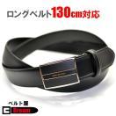 送料無料 ベルト 130cm対応 メンズ 革 人気 ビジネスベルト ワンタッチベルト ロング ブラック 黒 bj40