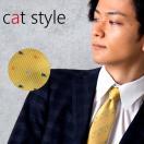 ネクタイ ネコ柄 ビジネス 大検幅8.5cm ネコ、猫柄系 イエロー系 黄 ct6