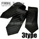 礼装用 フォーマル 黒 ネクタイ 3タイプ 冠婚葬祭 葬式用 ブラックネクタイ fm1