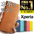 Xperia XZ1 ケース 手帳型 本革 エクスペリア Xperia XZ2 XZs Premium X Performance Compact  Z5 カバー マグネット スマホケース レザー