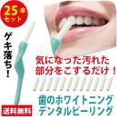 ゲキ落ち! 歯 ホワイトニング デンタルピーリング 25本セット ヤニなどの汚れを簡単除去 自宅で簡単♪【全国送料無料】
