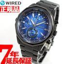 本日ポイント最大34倍!23:59まで! セイコー ワイアード 腕時計 メンズ ブルー クロノグラフ AGAW421