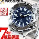 本日限定ポイント最大21倍!23時59分まで! セイコー プロスペックス 限定モデル ダイバー 自動巻き 腕時計 メンズ SZSC003 SEIKO