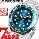ポイント最大16倍! セイコー プロスペックス 流通限定モデル ダイバースキューバ 自動巻き 腕時計 メンズ SZSC004