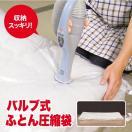 【日本製】 バルブ式 ふとん圧縮袋 2枚入り 3259