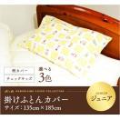 子供用寝具 掛け布団カバー ジュニア日本製 綿100% チェックキッズ 掛カバー ジュニア 135cm×185cm