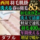 肌掛け布団 ダブル 西川 羽毛 洗える ダウンケット ダウン 85% 400g入り 送料無料 京都西川