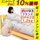 羽毛布団 シングル 西川 ダウン 93% 増量 1.3kg 日本製 国産 DP400以上 洗浄値2倍 5×6マス 立体キルト