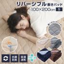 【送料無料/敷きパッド1枚+枕パッド1枚】フランネル素材 あったか敷パッド シングル 洗える ベッドパッド ベッドパット 敷きパット 冬用パット 特価  3サイズ