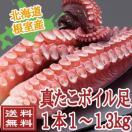 真たこ足ボイル冷凍 1本詰1〜1.3kg (たこ タコ 北海道産 お歳暮 送料...