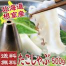 たこしゃぶ500g(250g詰×2) (たこ タコ 北海道産 送料無料)