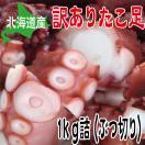 訳あり たこ足 ボイル冷凍 1kg詰(ぶつ切り) (水たこ タコ 北海道産 )