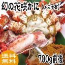 かに 蟹 カニ 花咲かに(メス子有) 700g前後  北海道 根室産 送料無料